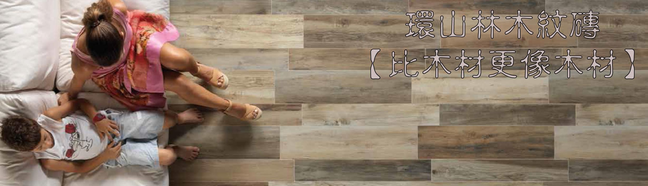 環山林木紋磚 【比木材更像木材】