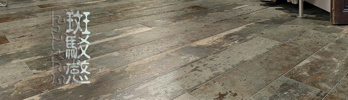 醇韻山林-斑駁壁紙磚