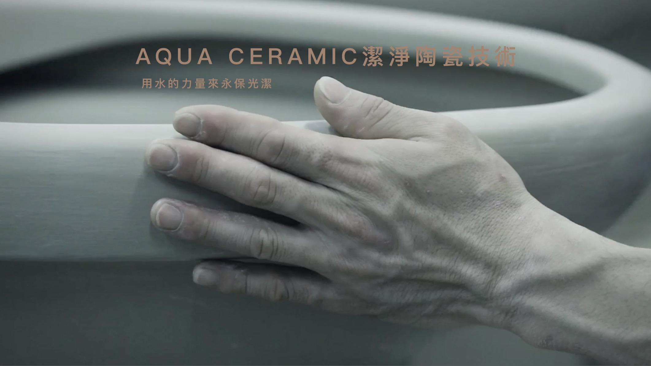 AQUA CERAMIC潔淨陶瓷技術