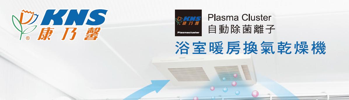 康乃馨KNS浴室暖風機
