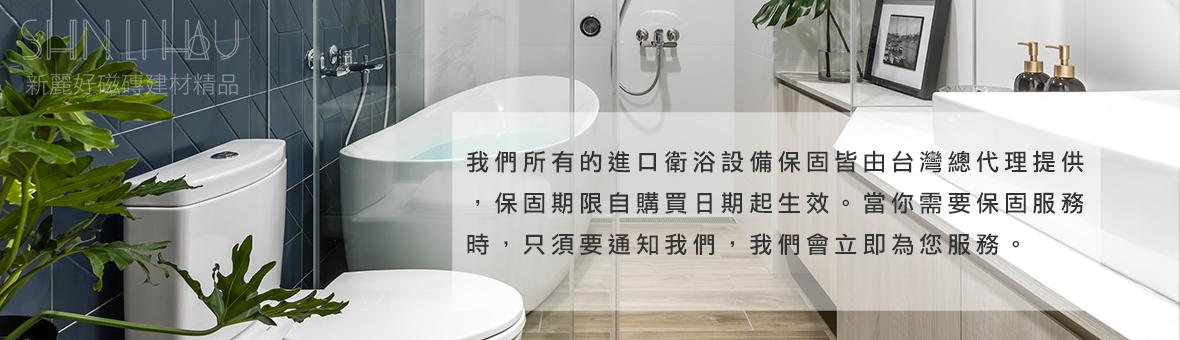 進口衛浴設備