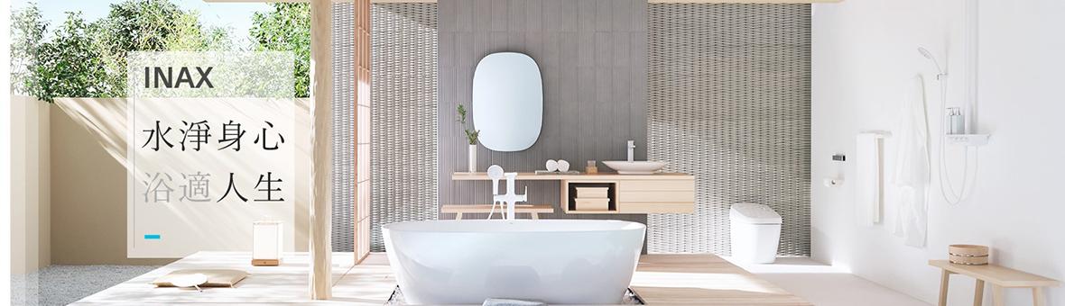 INAX 衛浴設備歡迎洽詢