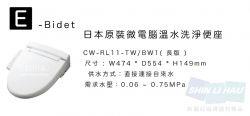 CW-RL11-TW:BW1(長板)
